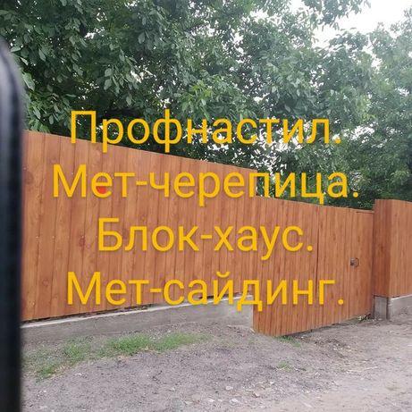 Металочерепица,Профнастил,Битумка,Водосточная система,Блок-хаус.