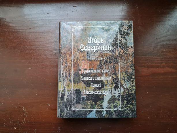 Игорь Северянин - Громокипящий кубок. Ананасы в шампанском. Соловей