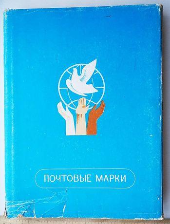 Кляссер большого формата, СССР 1985 (Знак Качества). Раритет