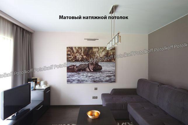 Натяжные потолки от Potolkoff, Гарантия 12 лет, Подольский район