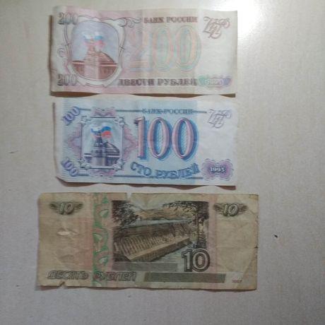 100,200 рублей России 1993, 10 рублей 1997 года