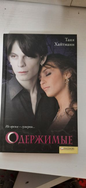Таня Хайтманн Одержимые