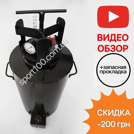Автоклав электрический на 24 банки (винтовой) + доп. прокладка