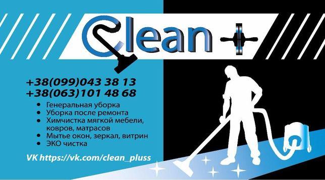Уборка квартир,мойка окон,химчистка мебели от компании Clean +