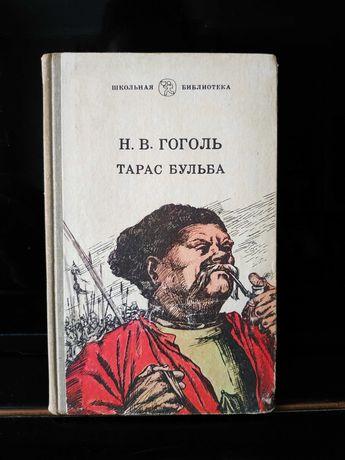 Н. В. Гоголь. Тарас Бульба