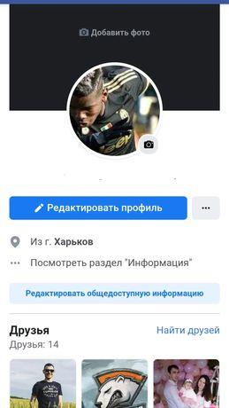 Сдам аккаунт Facebook в аренду