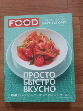 Кулинария книга Марты Стюарт Просто Быстро Вкусно на русском языке