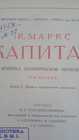 Капітал К.Маркс том 1   1937 рік