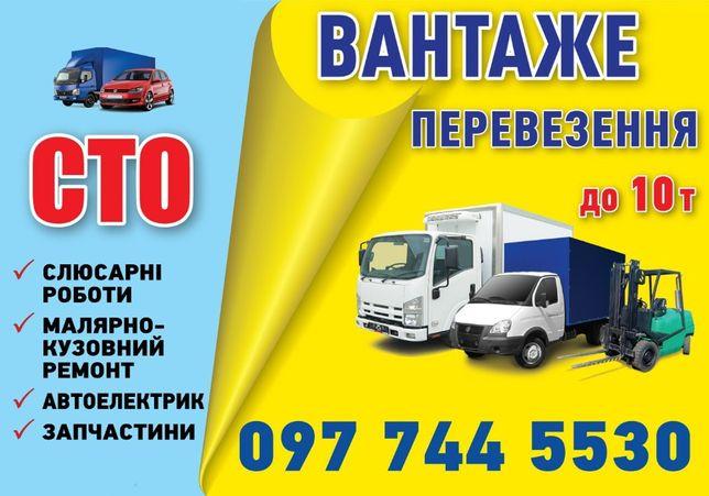 Комплекс грузоперевозок по Днепру, области и Украине