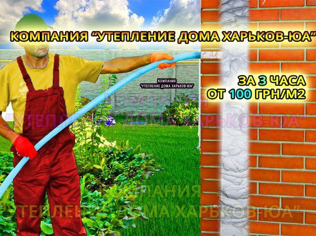 Утепление от 105 грн за 3 часа пеной между стен дома ( не пеноизол )