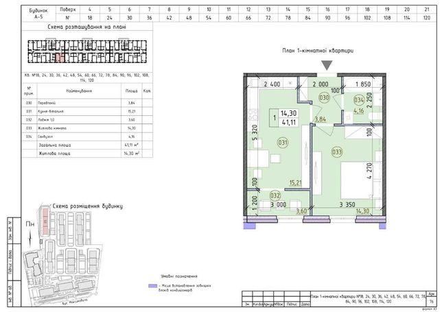 1к квартира, 41 м², ЖК Новая Англия, дом Лондон, 11 этаж.