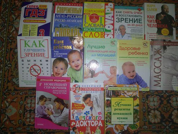 Книги,медицинская литература,школьная литература