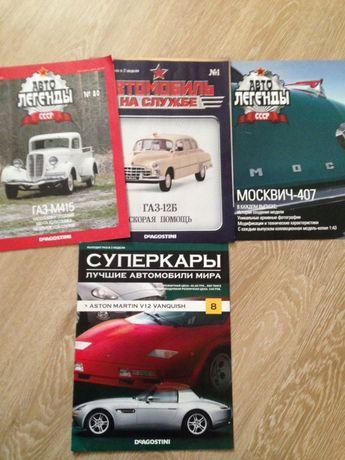 Продам -4 журнала , Авто легенды СССР