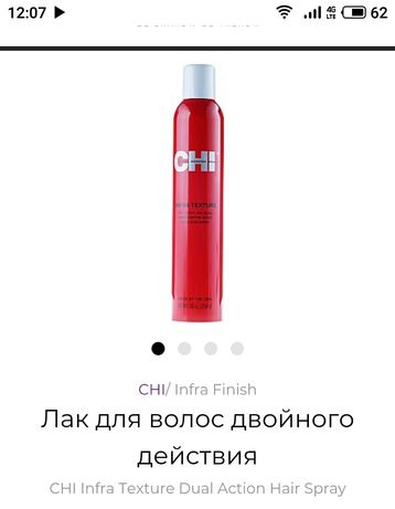 Лак для волос Chi Texture Dual Action Hair Spray