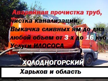 Выкачка сливных ям от 3-х до 16 кубов. Прочистка труб. Харьков и обл.