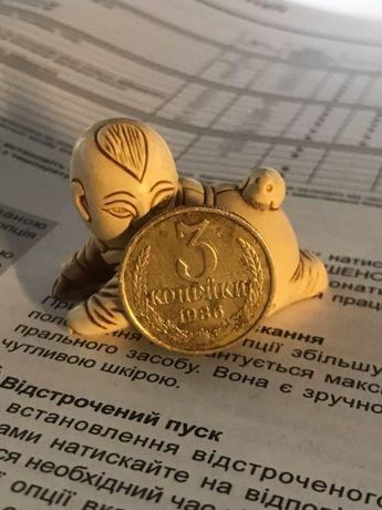 Продам уникальную монета СССР 3 копейки 1986 год с редким гуртом