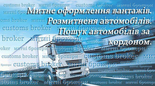 Послуги митного брокера: замитнення всіх видів вантажів.