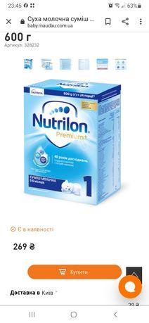 Смесь Nutrilon Premium+ 1