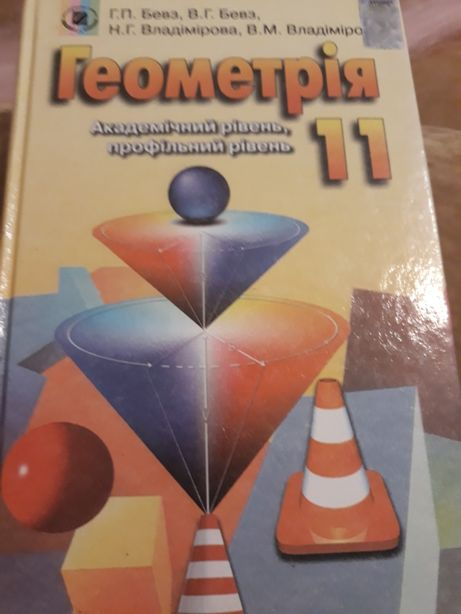 Бевз,геометрія 11 клас