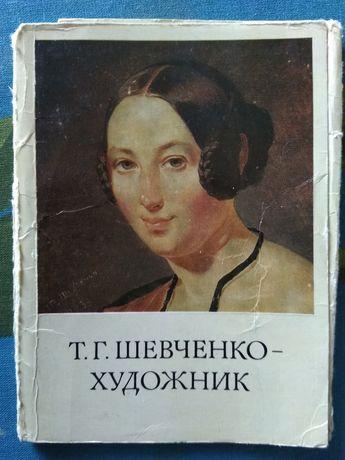 Открытки Шевченко - художник (1980 год)