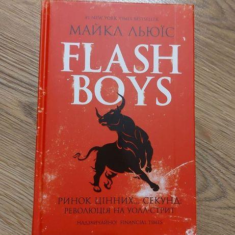 Flash Boys. Ринок цінних… секунд: революція на Уолл-стрит Автор: Майкл
