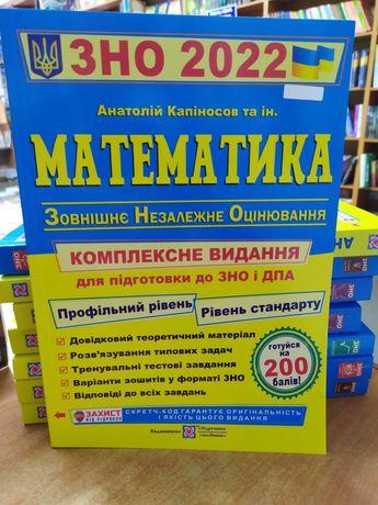 ЗНО-2022 Математика книги для підготовки. СУПЕРЦІНА