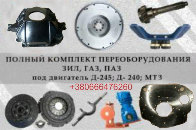 Комплект (кожух,плита,маховик)под дизель Зил,Газ,Паз Д-240,Д-245,МТЗ