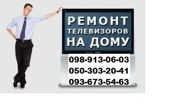 Срочный ремонт телевизоров Харьков. Ремонт на дому за 1 час!