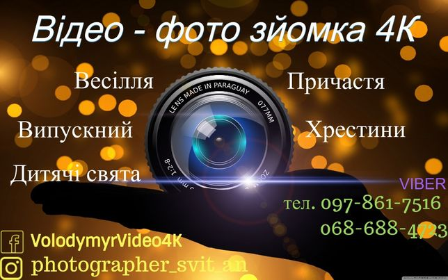 Відеозйомка урочистих подій! 5000 грн