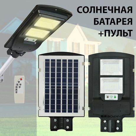 Фонарь уличный с датчиком движения светильник LED на столб + пульт