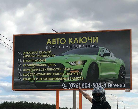 Авто Ключи любой сложности