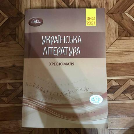 Українська література, хрестоматія