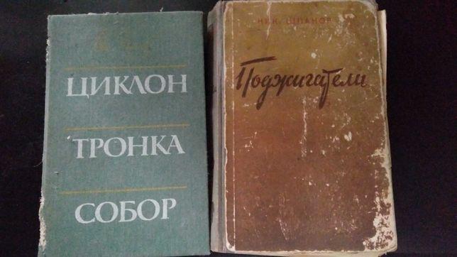 Продам книги издания прошлого столетия