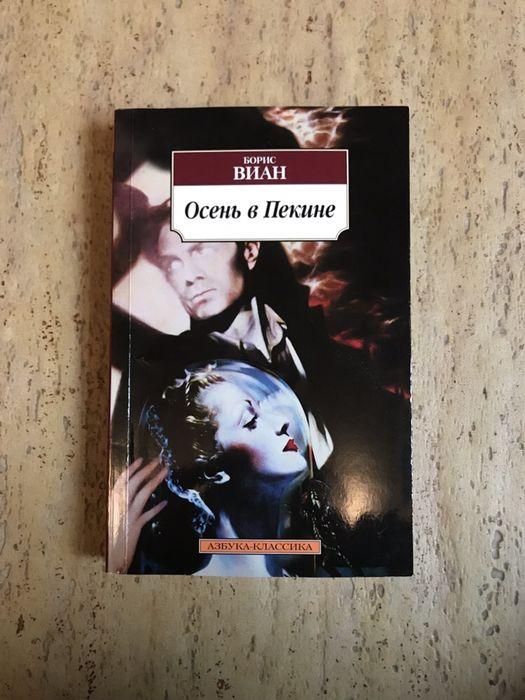 Книга роман Осень в Пекине Борис Виан Киев - изображение 1