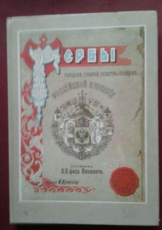 Гербы городов, губерний, областей и посадов Российской империи