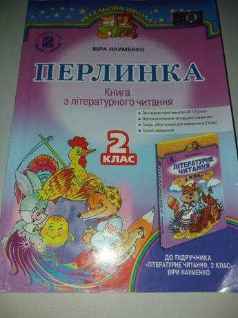 Книга літературного читання