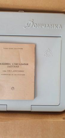 Стиральная машина Дончанка