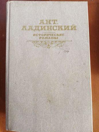 Исторические романы Ладинский