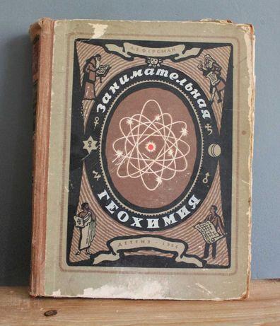 Занимательная геохимия/Цікава Геохімія А.Е. Ферсман. 1954р