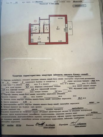 1 кімнатна квартира