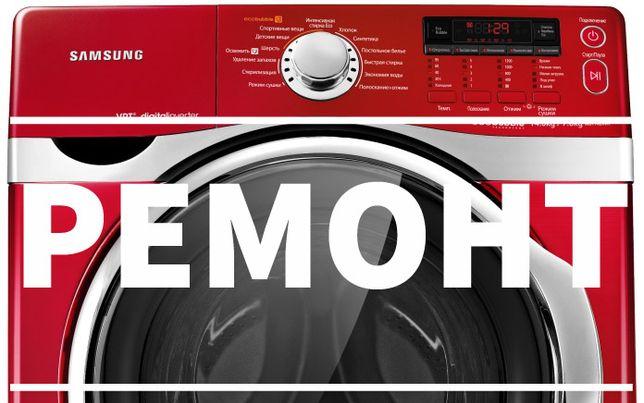 Ремонт стиральных машин Ремонт посудомоечных машин на дому