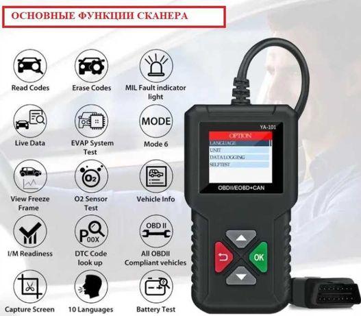 EDIAG YA101 диагностический авто сканер OBDII/EOBD + CAN, русский OBD2