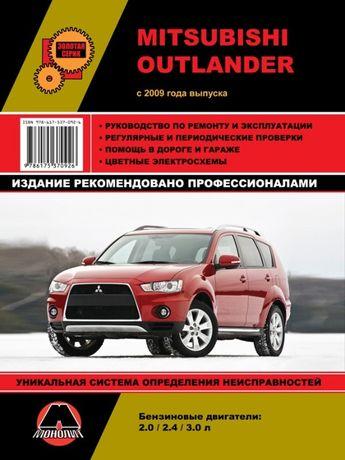 Mitsubishi Outlander (Мицубиси Аутлендер) Руководство по ремонту Книга