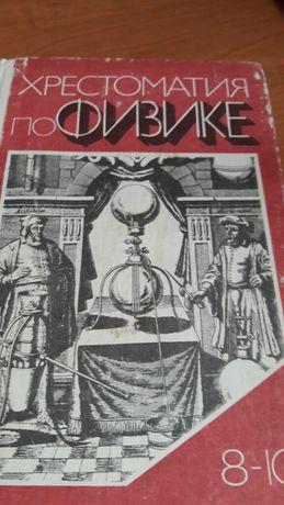 Хрестоматия по физике 8- 10 класс Спасский Москва 1982