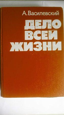 """""""Дело всей жизни"""" А. Василевский  (воспоминания ) 1975 год изд."""