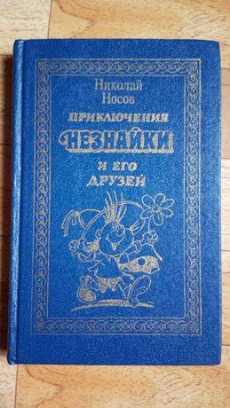 Книга. Сказки. Приключения Незнайки. Незнайка в солнечном городе