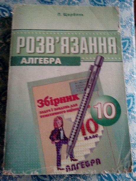 Розв'язання алгебра 10 клас