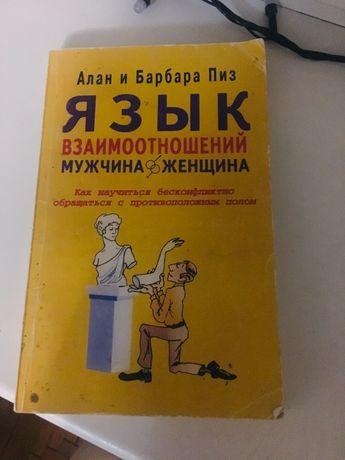 Продам цікаву книгу «Язык взаимоотношений - мужчина/женщина»