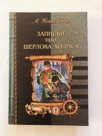 А. Конан Дойл Записки про Шерлока Холмса
