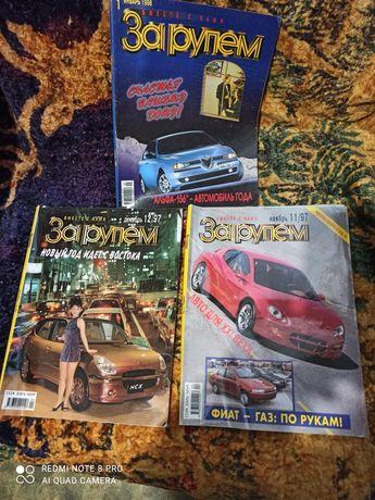Журналы за рулём ссср в отличном состоянии